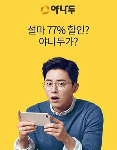 '야나두 설마 77% 할인' 오후 4시 오퀴즈 정답은?