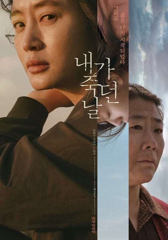 Download Film Korea The Day I Died: Unclosed Case Subtitle Indonesia